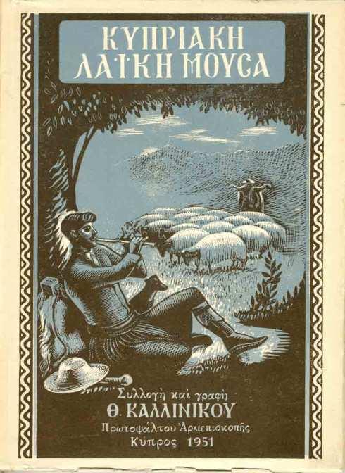 KanthosKallinikos.img921-copy